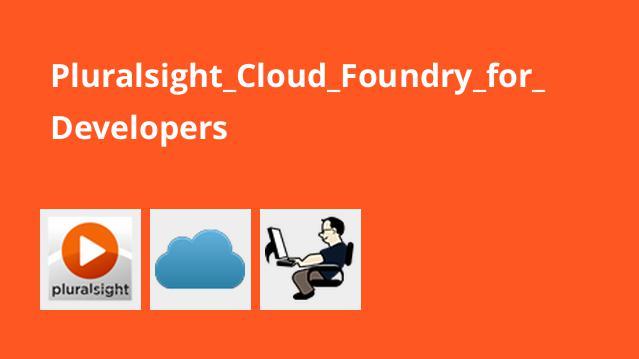 آموزش Cloud Foundry برای برنامه نویسان
