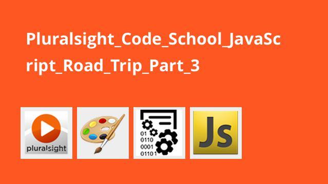 آموزش مهارت های جاوااسکریپت– بخش 3