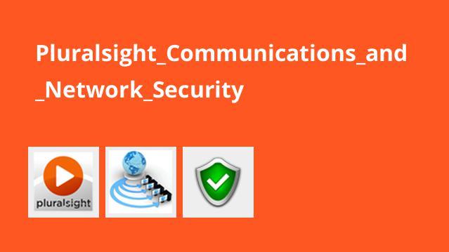 آموزش امنیت شبکه و ارتباطات