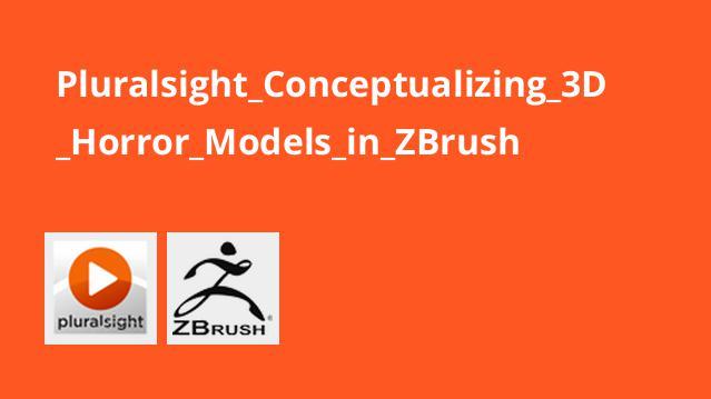 آموزش مدل سازی سه بعدی کاراکترهای وحشتناک در ZBrush