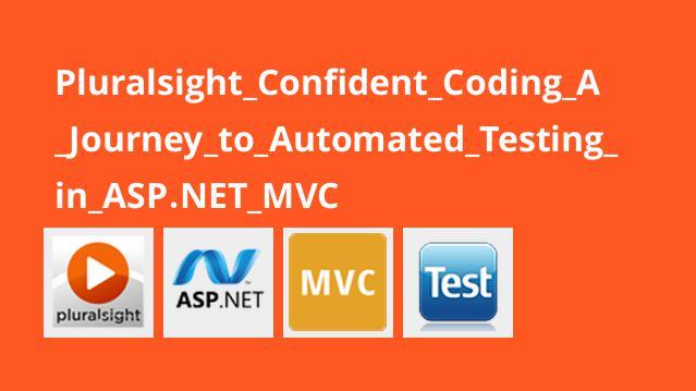 تست خودکار برنامه در ASP.NET MVC