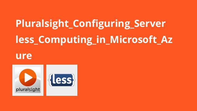 آموزش پیکربندی serverless computing درMicrosoft Azure
