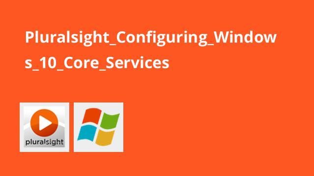 آموزش پیکربندیWindows 10 Core Services