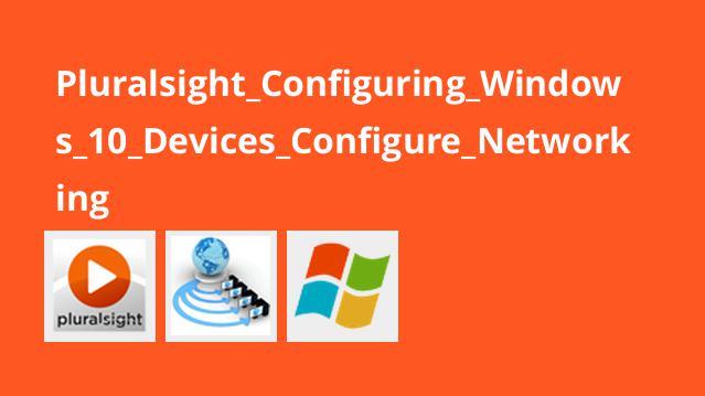 آموزش پیکربندی دستگاه های ویندوز 10 – پیکربندی شبکه