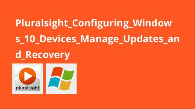 آموزش پیکربندی دستگاه های ویندوز 10 – مدیریت آپدیت ها و ریکاوری