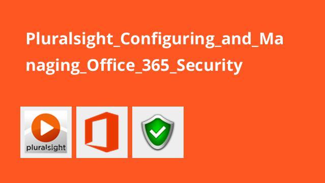 آموزش پیکربندی و مدیریت امنیت آفیس 365