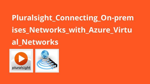 آموزش اتصال شبکه ها باAzure Virtual Networks