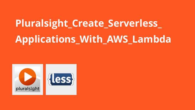 آموزش ایجاد اپلیکیشن هایServerless باAWS Lambda