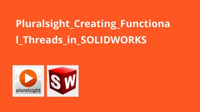 ساخت نخ های تابعی در SOLIDWORKS