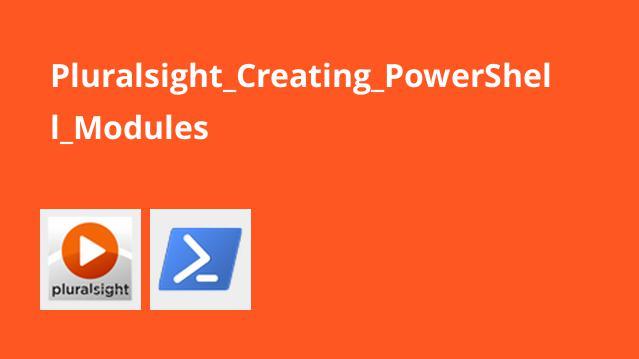آموزش ساخت ماژول برای PowerShell