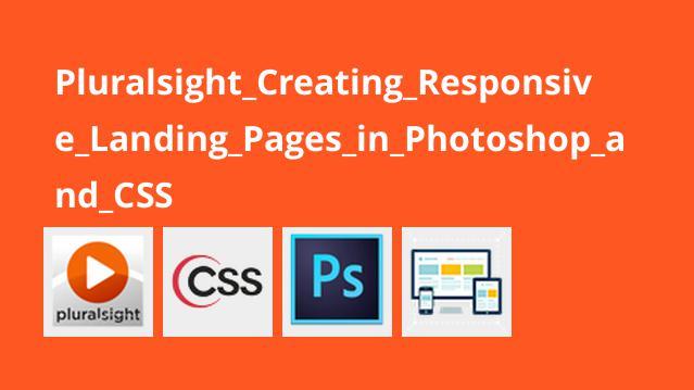 ساخت Landing Pages واکنش گرا با Photoshop و CSS