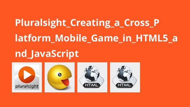 آموزش ساخت بازی های چندسکویی موبایل با HTML5 و Javascript