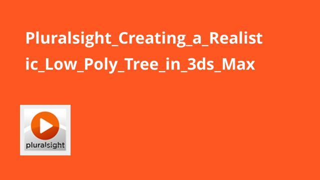 ساخت یک درخت واقعی به سبک Low Poly در 3ds Max