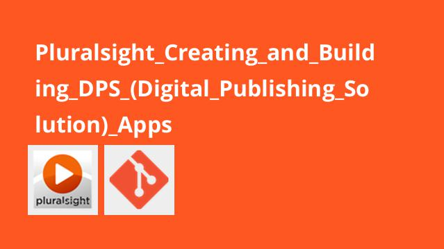 آموزش ساخت اپلیکیشن های محتوای دیجیتال