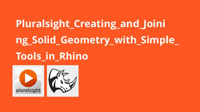 Pluralsight_Creating_and_Joining_Solid_Geometry_with_Simple_Tools_in_Rhino