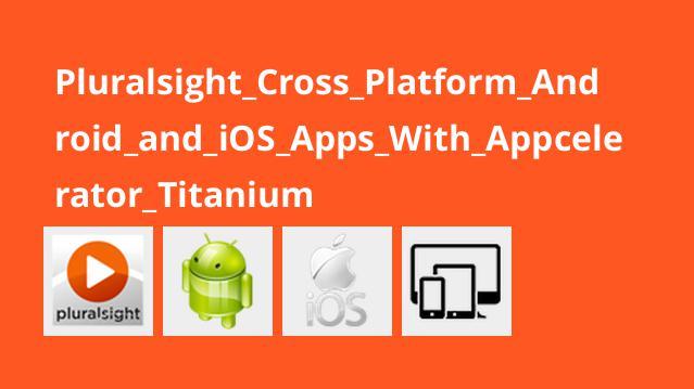 ساخت اپلیکیشن قابل اجرا روی Android و iOS با Appcelerator Titanium