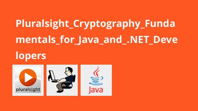 آموزش اصول رمزنگاری برای برنامه نویسان جاوا و دات نت