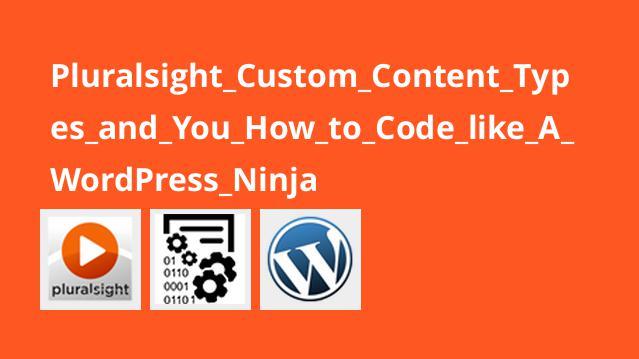 آشنایی با Custom Content Type در وردپرس