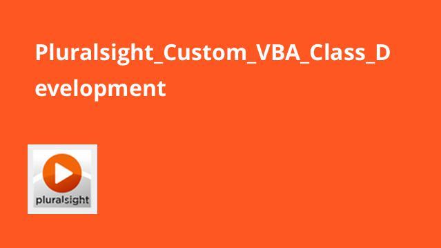 برنامه نویسی کلاسهای سفارشی در VBA