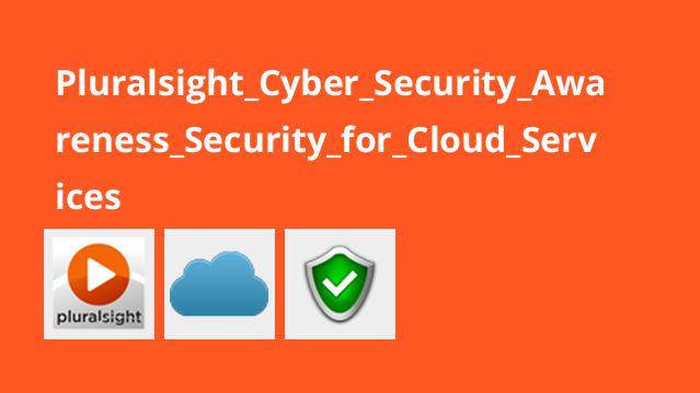 آموزش امنیت سایبری برای خدمات ابری