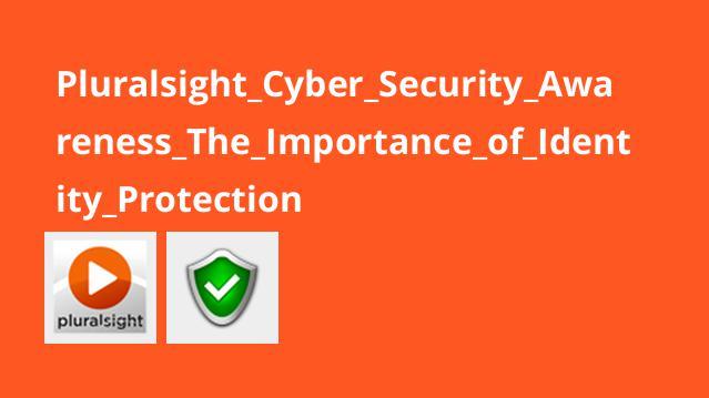 آگاهی از امنیت سایبری: اهمیت حفاظت از هویت