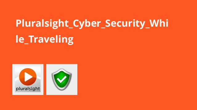 آموزش امنیت سایبری در حین سفر