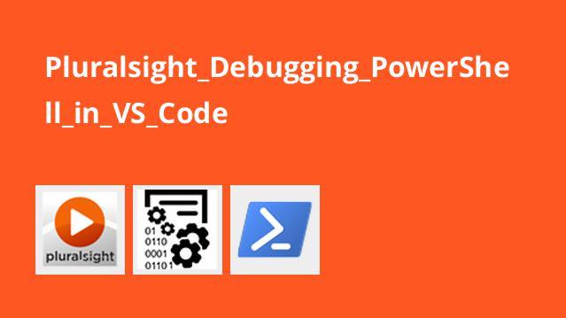 آموزش اشکال زداییPowerShell درVS Code