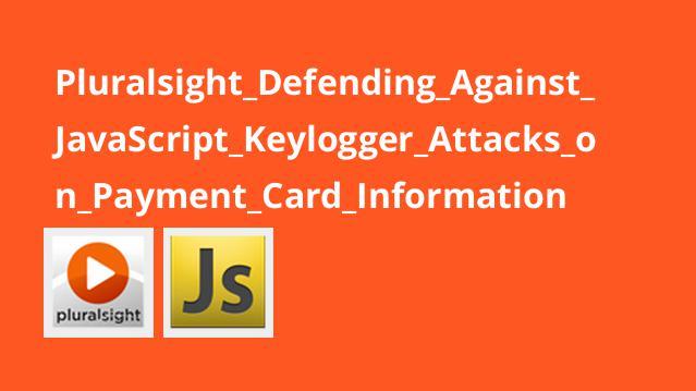 آموزش دفاع در برابر حملاتJavaScript Keylogger دراطلاعات کارت پرداخت