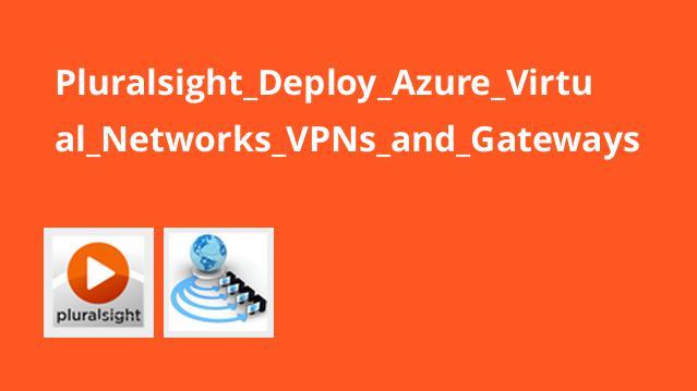 پیاده سازی شبکه مجازی، شبکه خصوصی و Gateway در Azure