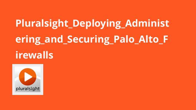 آموزش استقرار، مدیریت و ایمن سازیPalo Alto Firewalls
