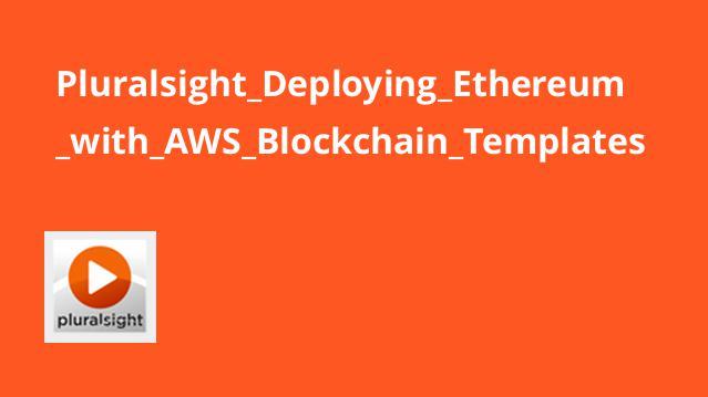 آموزش استقرارEthereumبا قالب هایAWS Blockchain