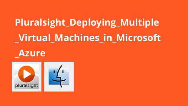 آموزش استقرار چندین ماشین مجازی درMicrosoft Azure