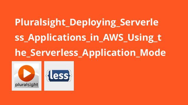 آموزش استقرار اپلیکیشن ها درAWS با استفاده ازServerless Application Model