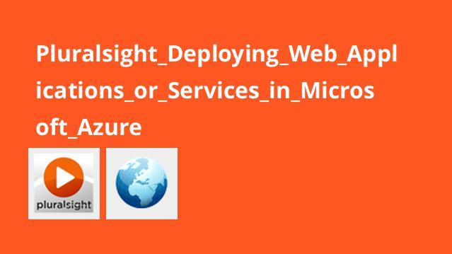 آموزش استقرار اپلیکیشن های وب یا سرویس ها درMicrosoft Azure