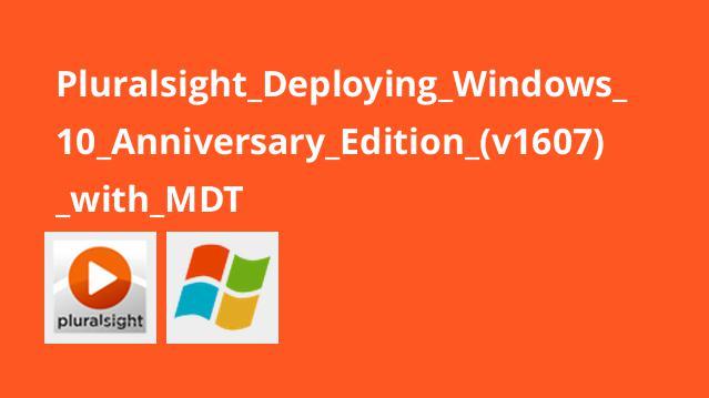 استقرار Windows 10 Anniversary Edition با MDT