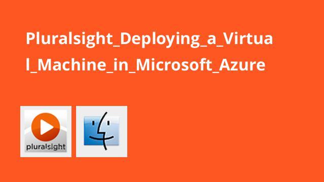 آموزش استقرار ماشین مجازی در مایکروسافتآژور
