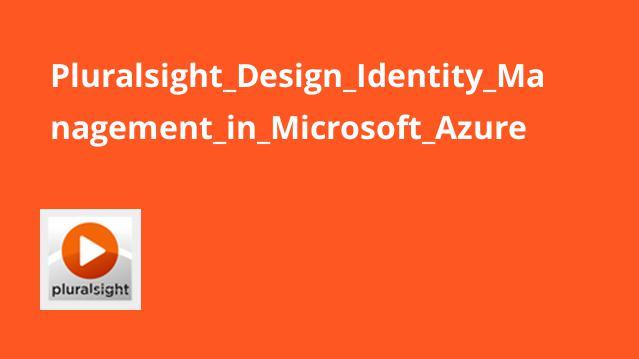 آموزش طراحی مدیریت هویت درMicrosoft Azure