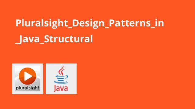 آموزش Design Patterns در جاوا: Structural