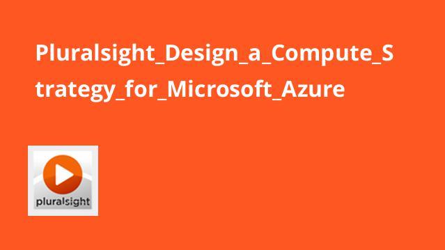 آموزش طراحی استراتژیمحاسبه برایMicrosoft Azure
