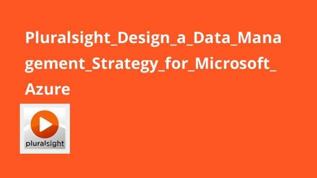 آموزش طراحی یک استراتژی مدیریت داده برایMicrosoft Azure