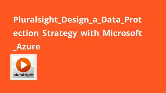 آموزش طراحی استراتژی حفاظت از داده باMicrosoft Azure