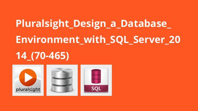آموزش طراحی محیط پایگاه داده با SQL Server 2014 آزمون 70-465