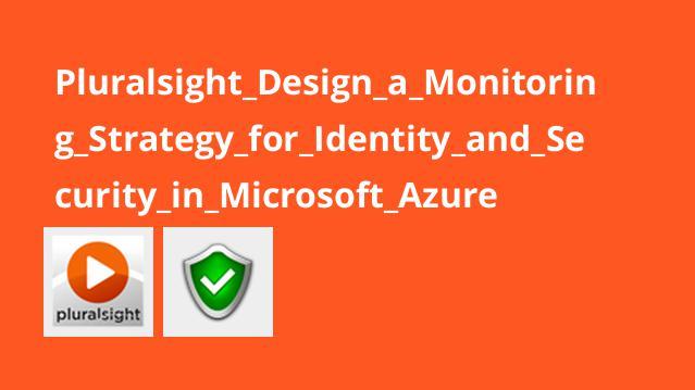 آموزش طراحی استراتژی مانیتورینگ برای هویت و امنیت درMicrosoft Azure