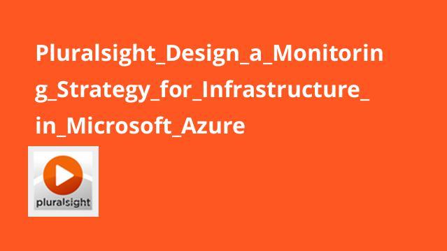 آموزش طراحی استراتژی مانیتورینگ برای زیرساخت درMicrosoft Azure
