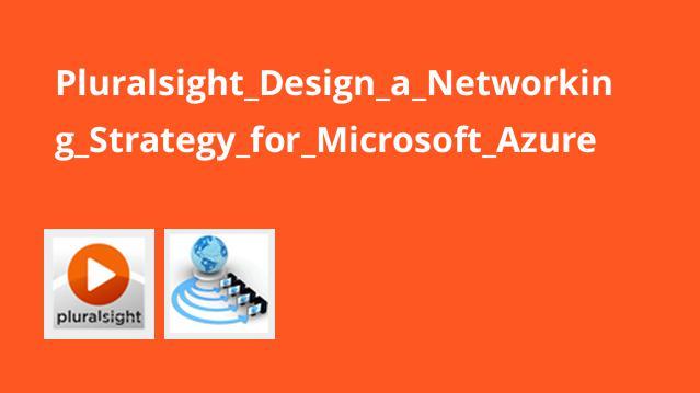 آموش طراحی استراتژی شبکه سازی درMicrosoft Azure