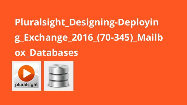 طراحی و اجرای پایگاه داده Mailbox برای Exchange 2016