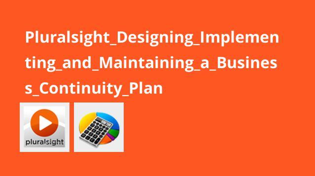 آموزش طراحی، پیاده سازی و نگهداری ازطرح تداوم کسب و کار