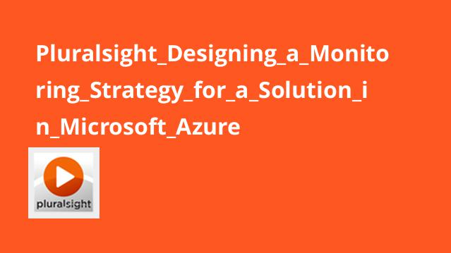 آموزش طراحی یک استراتژی نظارت برای راه حل درMicrosoft Azure