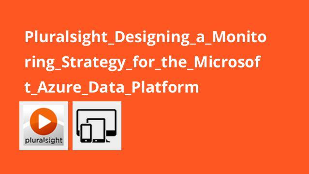 آموزش طراحی یک استراتژی مانیتورینگ برای پلتفرم دادهMicrosoft Azure