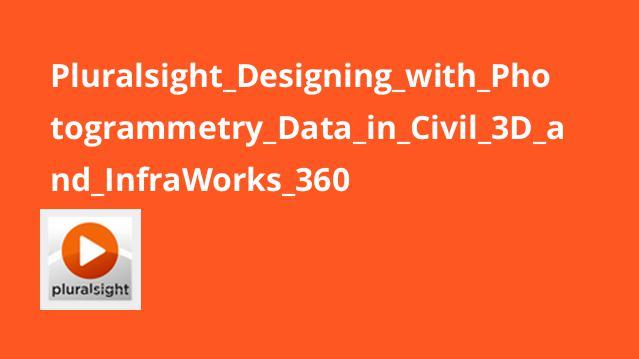 آموزش طراحی باداده فتوگرامتری درCivil 3D و InfraWorks 360